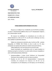 Έκθεση Πεπραγμένων 10ου ΠΤ της ΕΝΕ έτους 2012