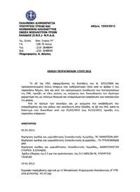 Έκθεση Πεπραγμένων της ΕΝΕ έτους 2012