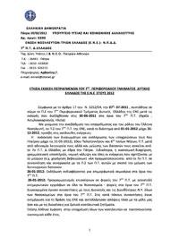 Έκθεση Πεπραγμένων 7ου ΠΤ της ΕΝΕ έτους 2012