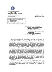 Παρέμβαση του 10ου ΠΤ της ΕΝΕ σχετικά με την παύση της Υπεύθυνης Ν.Υ. στο Κ.Υ. Γαργαλιάνων
