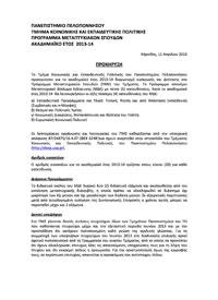 Προκήρυξη Προγράμματος Μεταπτυχιακών Σπουδών Τμήματος Κοινωνικής και Εκπαιδευτικής Πολιτικής