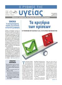 """Το τεύχος Απριλίου 2013 της εφημερίδας της ΕΝΕ """"Ο ΡΥΘΜΟΣ ΤΗΣ ΥΓΕΙΑΣ"""""""