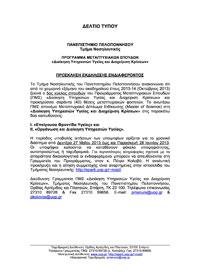 Πανεπιστήμιο Πελοποννήσου: Τμήμα Νοσηλευτικής