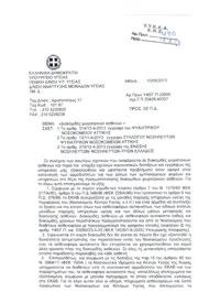 Έγγραφο  του Υπουργείου Υγείας για τις διακομιδές ασθενών απο τα Ψυχιατρικά Νοσοκομεία σε Γενικά Νοσοκομεία