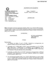 Τροποποίηση της Κ.Υ.Α. που αφορά τις διαδικασίες για τη φιλοξενία ψυχικά ασθενών σε Μονάδες Ψυχοκοινωνικής Αποκατάστασης