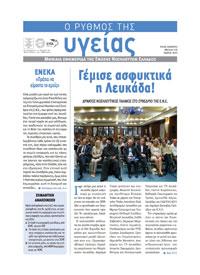 """Το τεύχος Μαΐου 2013 της εφημερίδας της ΕΝΕ """"Ο ΡΥΘΜΟΣ ΤΗΣ ΥΓΕΙΑΣ"""""""