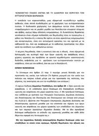 Νομοθετικό πλαίσιο σχετικά με τη Διαχείριση και Χορήγηση των Κυτταροστατικών Φαρμάκων
