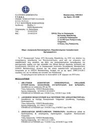 Πιστοποιημένα Μοριοδοτούμενα Προγράμματα ΠΙΝΕΠΘ σε Συνεργασία με το 2ο ΠΤ ΕΝΕ