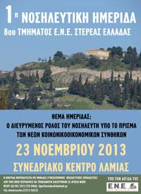 1η Νοσηλευτική Ημερίδα του 8ου Π.Τ. της Ε.Ν.Ε. Στερεάς Ελλάδας