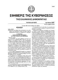 Υπουργική Απόφαση του Υπουργείου Διοικητικής Μεταρρύθμισης
