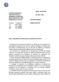 «Απαράδεκτος ο αποκλεισμός των Νοσηλευτών ΠΕ 18-10»