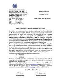 Έναρξη Β΄ Κύκλου Σεμιναρίων BLS-AED για το έτος 2013 απο το 9ο ΠΤ Αττικής
