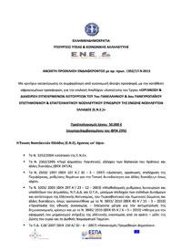 Προκήρυξη συνεδρίου ΕΝΕ