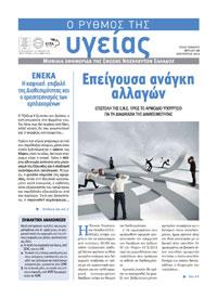 """Το τεύχος Αυγούστου 2013 της εφημερίδας της ΕΝΕ """"Ο ΡΥΘΜΟΣ ΤΗΣ ΥΓΕΙΑΣ"""""""