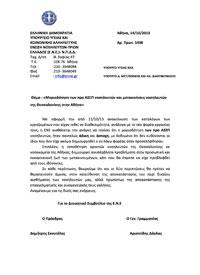 «Μοριοδότηση των προ ΑΣΕΠ νοσηλευτών και μετακινήσεις νοσηλευτών της Θεσσαλονίκης στην Αθήνα»
