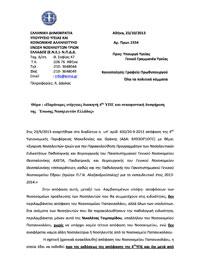 «Παράνομες ενέργειες διοικητή 4ης ΥΠΕ και συκοφαντική δυσφήμιση της Ένωσης Νοσηλευτών Ελλάδος»