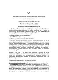 Προκήρυξη μεταπτυχιακού προγράμματος απο το Τμήμα Νοσηλευτικής του ΤΕΙ Θεσ/νίκης
