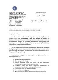 Πρόσκληση εκδήλωσης ενδιαφέροντος απο το 9 ΠΤ της ΕΝΕ, για κατάθεση προτάσεων για διεξαγωγή επιμορφωτικών φροντιστηρίων