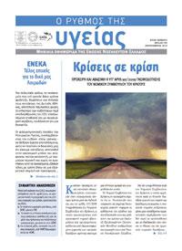"""Το τεύχος Σεπτεμβρίου 2013 της εφημερίδας της ΕΝΕ """"Ο ΡΥΘΜΟΣ ΤΗΣ ΥΓΕΙΑΣ"""""""