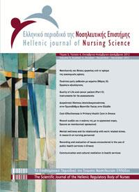 Ελληνικό Περιοδικό της Νοσηλευτικής Επιστήμης (Τόμος 5 Τεύχος 4)