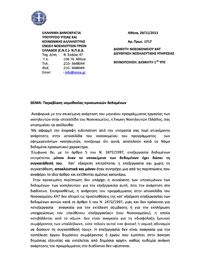Παραβίαση νομοθεσίας προσωπικών δεδομένων