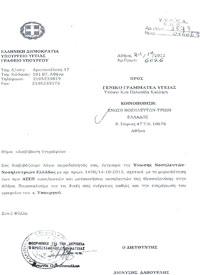 Απάντηση από το Γραφείο Υπουργού στην παρέμβαση της ΕΝΕ για την άδικη μεταχείριση των υπαλλήλων που προσλήφθησαν προ ΑΣΕΠ και τέθηκαν σε διαθεσιμότητα