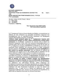ΠΑΣΚΕ Ρίου Πατρών: «Συγνώμη από την Ε.Ν.Ε., όσα είπαμε ήταν Ψευδή και Ανυπόστατα»