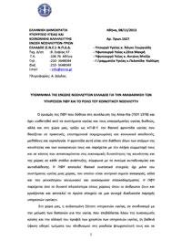 Υπόμνημα της Ένωσης Νοσηλευτών Ελλάδος για την Αναβάθμιση των Υπηρεσιών ΠΦΥ και το Ρόλο του Κοινοτικού Νοσηλευτή