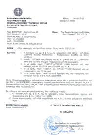 Υποχρεωτική η εγγραφή και η ανανέωση στην Ε.Ν.Ε.