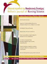 Ελληνικό Περιοδικό της Νοσηλευτικής Επιστήμης (Τόμος 6 Τεύχος 1)
