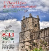 7ο Πανελλήνιο & 6ο Πανευρωπαϊκό Επιστημονικό & Επαγγελματικό Νοσηλευτικό Συνέδριο: Πρόγραμμα