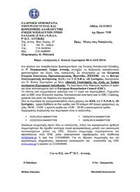 Έναρξη Α΄ Κύκλου Σεμιναρίων BLS-AED για το έτος 2014 απο το 9ο ΠΤ Αττικής