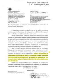 Απάντηση του Υπουργείου στην ΠΑΣΥΝΟ που Προαναγγέλει την Αποκατάσταση της Αξιοκρατίας με τη Διατύπωση «ΠΕ ή ΤΕ»