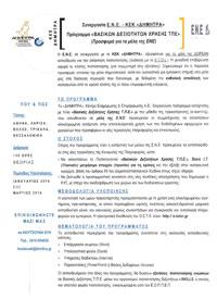 Προσφορά για τα μέλη της Ε.Ν.Ε. - Πρόγραμμα «ΒΑΣΙΚΩΝ ΔΕΞΙΟΤΗΤΩΝ ΧΡΗΣΗΣ ΤΠΕ»: Παράταση Ημερομηνίας έως 07/03/2014