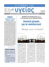 """Το τεύχος Νοεμβρίου 2013 της εφημερίδας της ΕΝΕ """"Ο ΡΥΘΜΟΣ ΤΗΣ ΥΓΕΙΑΣ"""""""