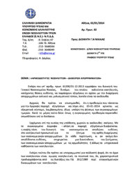 «Αρμοδιότητες Νοσηλευτών - Διαχείριση Απορριμάτων»