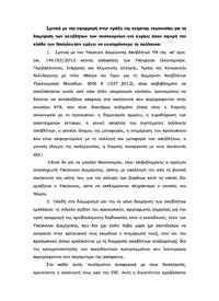 Διαβάστε το υπόμνημα που παρέδωσε στον Υπουργό Υγείας η ΕΝΕ σήμερα 14/1/14 για τη διαχείριση των νοσοκομειακών απορριμμάτων