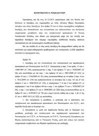 «Οι Νομοθετικές Εξελίξεις Δικαιώνουν την Ε.Ν.Ε. για την Κινητικότητα των Νοσηλευτών»