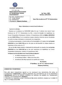 «Πρόσκληση σε Τακτική Γενική Συνέλευση 10ου ΠΤ»