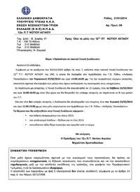 «Πρόσκληση σε τακτική Γενική Συνέλευση 12ου ΠΤ»