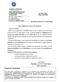«Πρόσκληση σε Τακτική Γενική Συνέλευση 6ου ΠΤ»