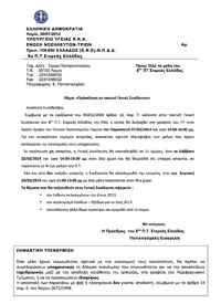 «Πρόσκληση σε τακτική Γενική Συνέλευση 8ου ΠΤ»