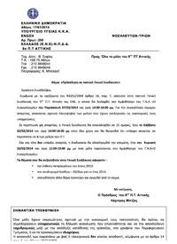 «Πρόσκληση σε τακτική Γενική Συνέλευση 9ου ΠΤ»