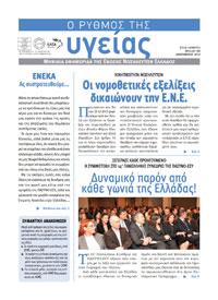 """Το τεύχος Δεκεμβρίου 2013 της εφημερίδας της ΕΝΕ """"Ο ΡΥΘΜΟΣ ΤΗΣ ΥΓΕΙΑΣ"""""""