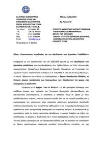 «Τροποποίηση νομοθεσίας για την αξιολόγηση των Δημοσίων Υπαλλήλων»