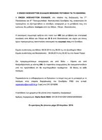Η Ένωση Νοσηλευτών Ελλάδος Μισθώνει Πούλμαν για τα Ιωάννινα