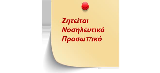 Ζητείται Νοσηλευτικό Προσωπικό για την κάλυψη Κενών Θέσεων
