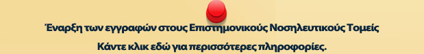 nosileftikoi_tomeis