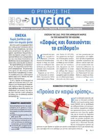 """Το τεύχος Ιανουαρίου 2014 της εφημερίδας της ΕΝΕ """"Ο ΡΥΘΜΟΣ ΤΗΣ ΥΓΕΙΑΣ"""""""