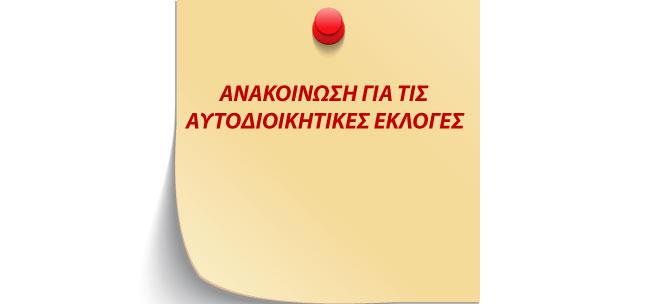 Ανακοίνωση για τις Αυτοδιοικητικές Εκλογές